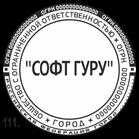Печать ООО образец 111