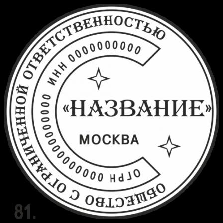 Печать ООО образец 81