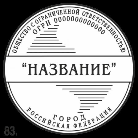 Печать ООО образец 83