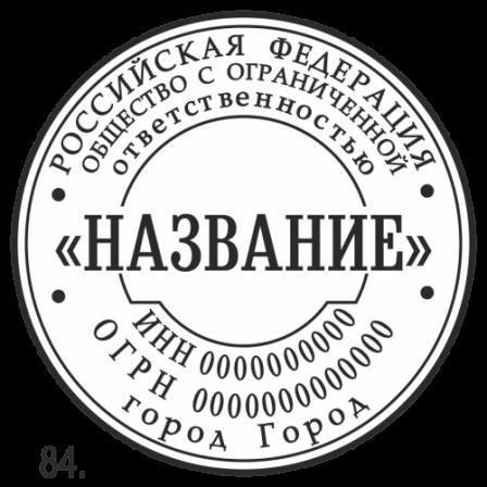 Печать ООО образец 84