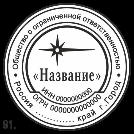 Печать ООО образец 91