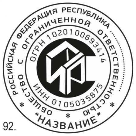 Печать ООО образец 92