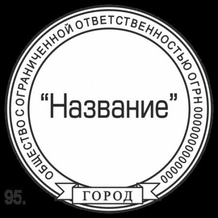 Печать ООО образец 95