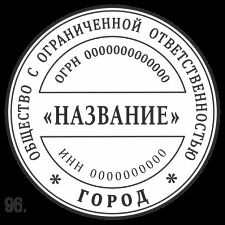 Печать ООО образец 96
