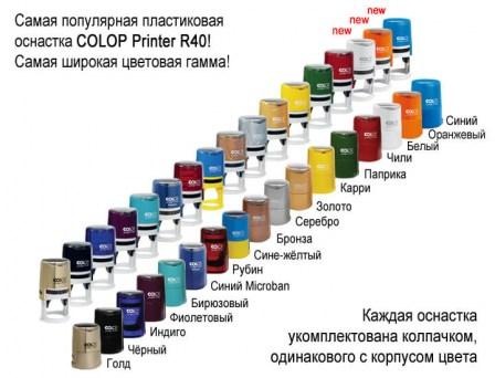гамма цветов Printer R40 cover Colop