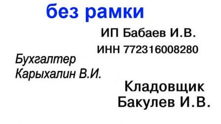 С ФАМИЛИЕЙ ШТАМП