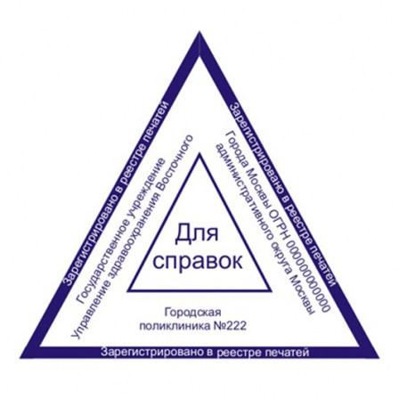 Изготовление треугольной печати поликлиники