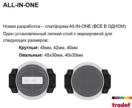 Trodat 52045 Металлическая оснастка для печати