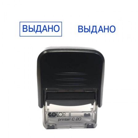ВЫДАНО  автомат.штамп 38*14мм