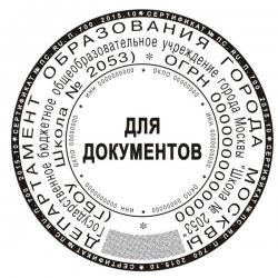 Гербовая печать по ГОСТ
