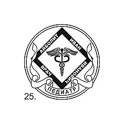 Печать врача 25