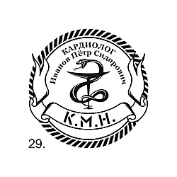 Печать врача 29