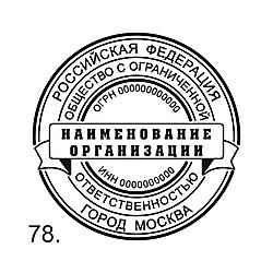 Печати ООО шаблоны_78