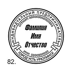 Печать ИП _82