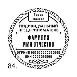Печать ИП _84