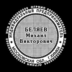 Печать ИП микротекстом, окантовкой и защитной сеткой_5