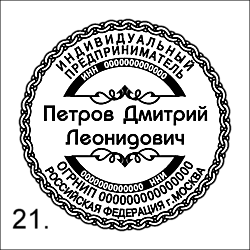 Печать ИП микротекстом и окантовкой_21