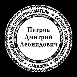 Печать ИП микротекстом и окантовкой_22