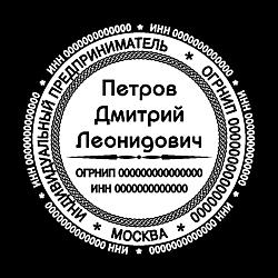Печать ИП микротекстом и окантовкой_23