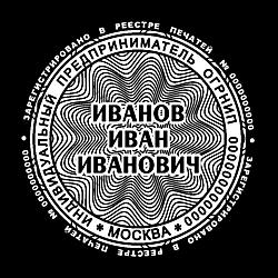 Печать ИП микротекстом и гильоширной сеткой_25