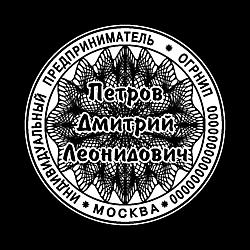 Печать ИП защитной гильоширной сеткой_33