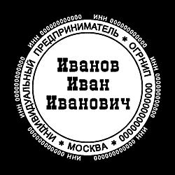 Печать ИП микротекстом_38