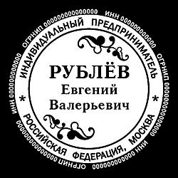 Печать ИП микротекстом_40