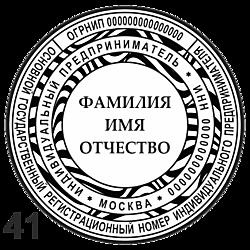 Печать ИП микротекстом_41