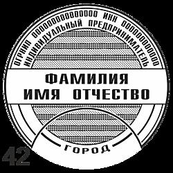 Печать ИП микротекстом_42