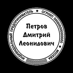 Печать ИП растром_44
