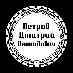 Печать ИП окантовкой_45