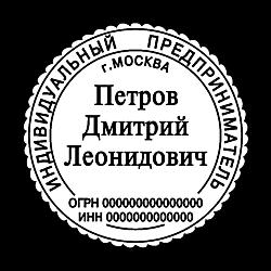 Печать ИП окантовкой_46