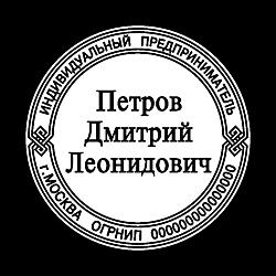 Печать ИП окантовкой_47