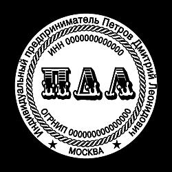 Печать ИП окантовкой_49