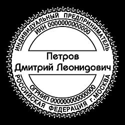 Печать ИП окантовкой_50