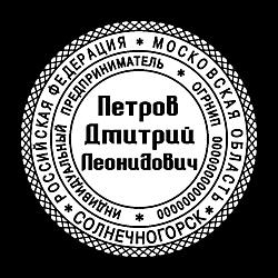 Печать ИП окантовкой_51