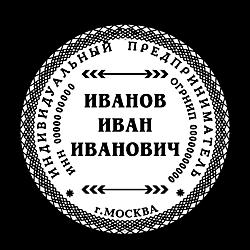 Печать ИП окантовкой_52