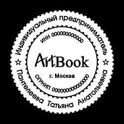 Печать ИП окантовкой_54