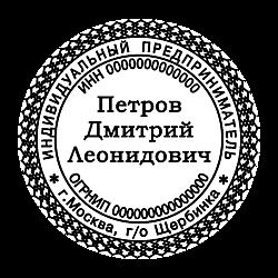 Печать ИП окантовкой_55