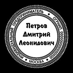 Печать ИП окантовкой_56