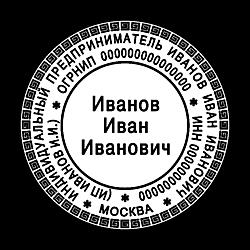 Печать ИП окантовкой_57