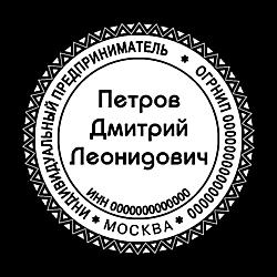 Печать ИП окантовкой_58