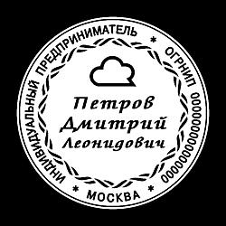 Печать ИП окантовкой_59