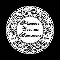 Печать ИП окантовкой_62