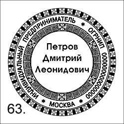 Печать ИП окантовкой_63