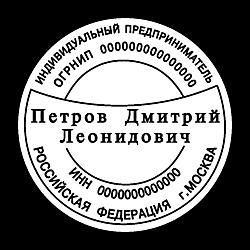 Печать ИП простые_68