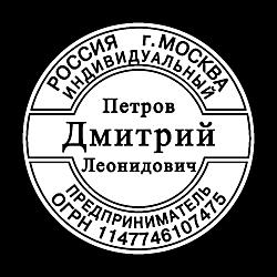 Печать ИП простые_69