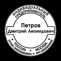 Печать ИП простые_71