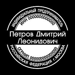 Печать ИП простые_75