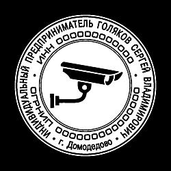 Печать ИП логотипом_77